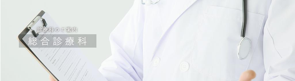 総合診療科