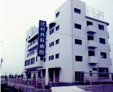 現在の病院最初の姿