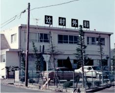 最初の診療所